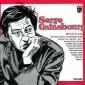 SERGE GAINSBOURG – Initials B.B.